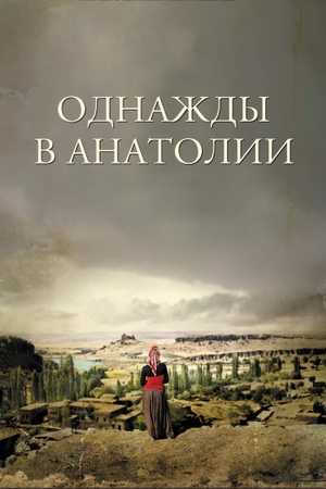 Однажды в Анатолии | Bir Zamanlar Anadolu'da ( 2011 )