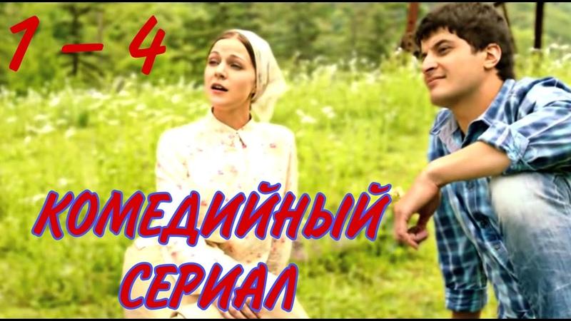 УВЛЕКАТЕЛЬНЫЙ КОМЕДИЙНЫЙ ФИЛЬМ Море Горы Керамзит 1 4 серия Русские сериалы комедии