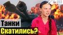 НОВАЯ ВЕТКА ТАНКОВ ДВА СТВОЛА События мира танков №193