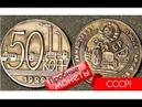 Одна такая монета и ты будешь жить как царь! Сколько стоят пробные монеты СССР?