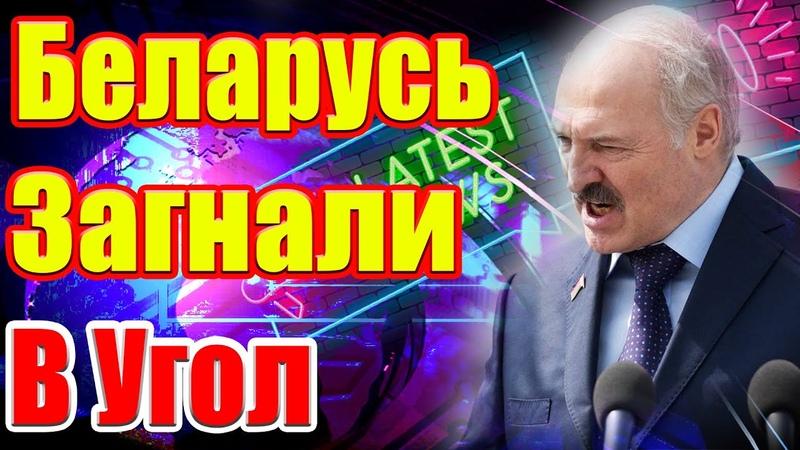 Срочно Лукашенко не подбирал выражений В Кремле готовят охоту Новости