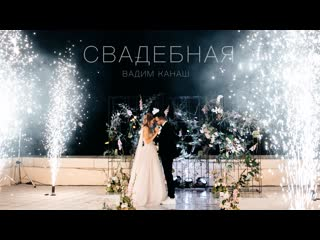 Вадим Канаш - СВАДЕБНАЯ (Клип)