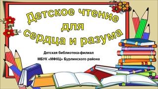 «Детское чтение для сердца и разума» выпуск 2: рассказы «До первого дождя», «Три товарища» В.Осеева