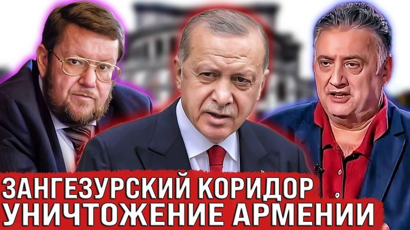 Зангезурский коридор или как Эрдоган вытесняет Россию из Кавказа Сатановский и Багдасаров Борьба Ирана с Турцией