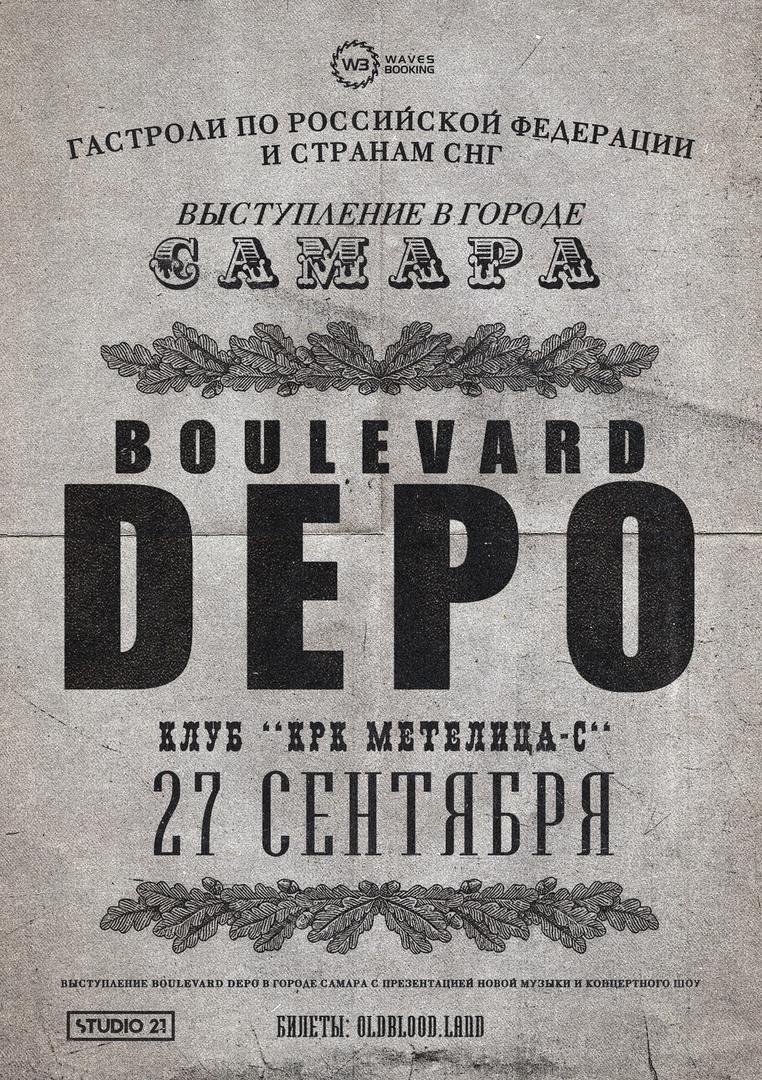 Афиша Самара BOULEVARD DEPO / 27.09, САМАРА МЕТЕЛИЦА