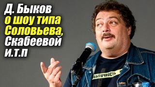 Д. Быков о шоу типа Соловьева, Скабеевой и.т.п