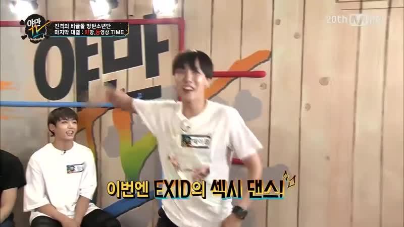J Hope dances to Girl Group Dances 제이홉의 깜찍폭발 걸그룹 댄스 на YamanTV Ep 24