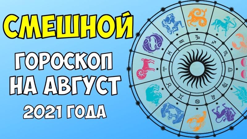 Смешной гороскоп на август 2021 года Юмористический гороскоп по всем знакам Зодиака