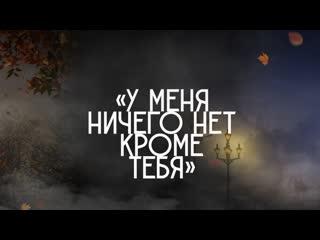 Проект Любовная лирика. Дмитрий Ермак и Ольга Беляева