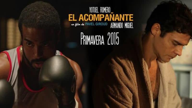 Компаньон   El acompañante, 2015 г.