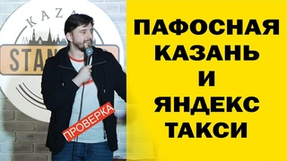 СТЕНДАП. Проверка шуток про Яндекс такси и Казань. Виктор Копаница