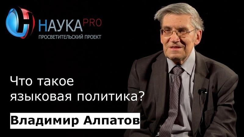 Владимир Алпатов Что такое языковая политика
