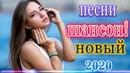 Шансон 2020 💖Красивые песни в машину 💖 Сборник Лучшие Музыка Февраль 2020 💖Зажигательные Песни