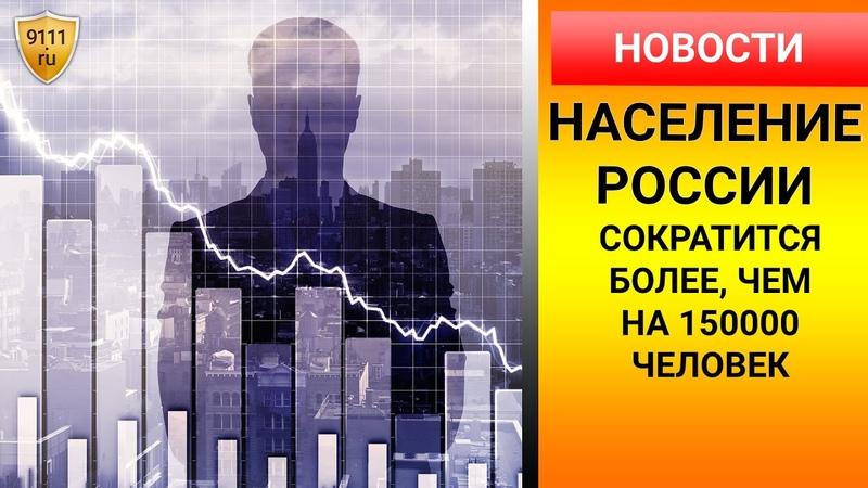 Население России сократится более, чем на 150 тыс. человек. Уровень бедности - повысится.