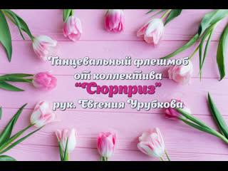 """Танцевальный флешмоб от танцевального коллектива """"Сюрприз"""""""