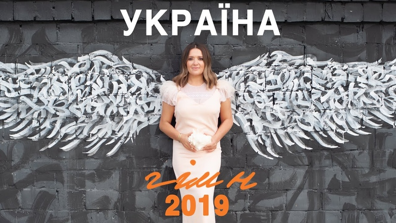 Гімн України — Наталія Могилевська та учні Школи Зірок Talant School (2019)