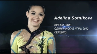 Аделина Сотникова. Представление