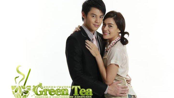 GREEN TEA Неугомонная девчонка 05
