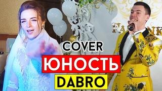 Dabro - Юность (cover Виталий Лобач)
