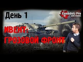 ИВЕНТ ГРОЗОВОЙ ФРОНТ: НАЕМНИК ДЕНЬ 1