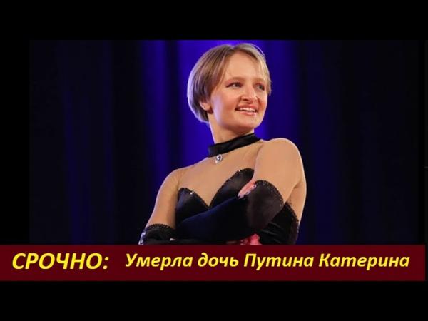 Умерла дочь Путина Таня Карацуба Сеид Бурхан
