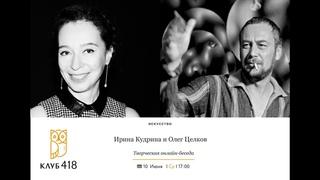 Ирина Кудрина и Олег Целков. Творческая онлайн-встреча