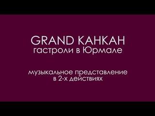 """Grand канкан"" Гастроли в Юрмале (2019)"