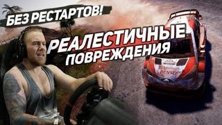 БЕЗ РЕСТАРТОВ с РЕАЛЕСТИЧНЫМИ повреждениями - WRC 9