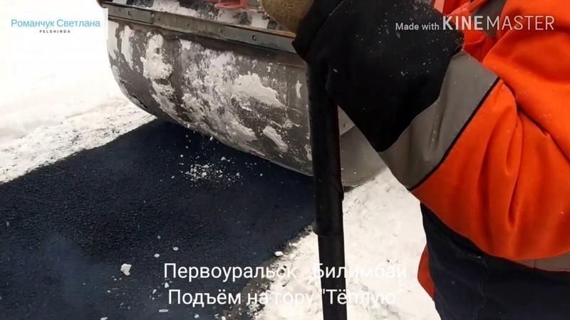Укладка асфальта на снег Первоуральск Билимбай Подъём гора Тёплая 🚜Laying asphalt in the snow