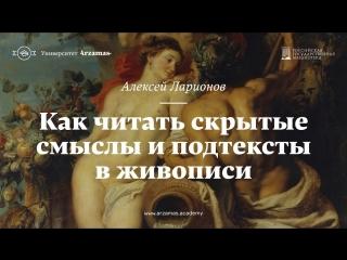 Как читать скрытые смыслы и подтексты в живописи. Из цикла Искусство видеть