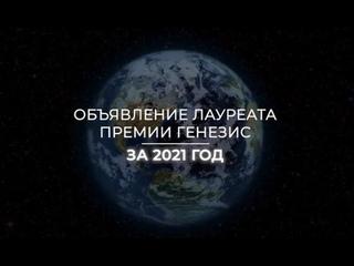 Кто стал лауреатом премии Генезис 2021?
