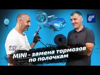 MINI - замена тормозов по полочкам