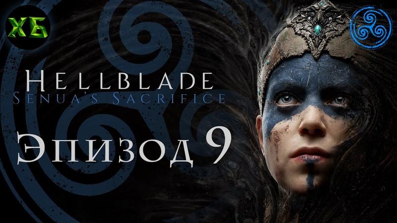 Hellblade Senua's Sacrifice ✱ Прохождение 9 ✱ ЧУДОВИЩЕ ИЗ ТЕМНОТЫ