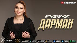 Патимат Расулова - Дарман (МЕГА ХИТ)