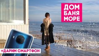 Дом с Баней на диком берегу Моря + Дарим Смартфон | ГАРАЖ Вояж Одесса