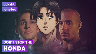 ЕБАНЬКО x INITIAL D — DON'T STOP THE HONDA [MASHUP]