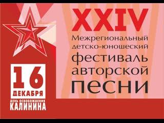 ХXIV открытый детско-юношеский фестиваль авторской песни!