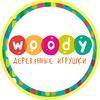 Деревянные развивающие игрушки Woody