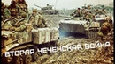 Вторая чеченская война 1999 2009 7Б Летим с войны