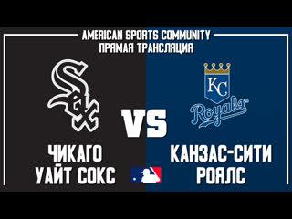 MLB   White Sox VS Royals