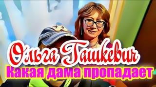 Ольга Гашкевич -  Какая дама пропадает