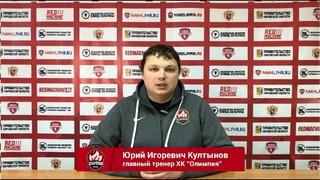 Юрий Култынов о перспективах МХК Олимпия