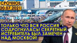 Срочно!  Только что вся Россия содрогнулась! Секретный истребитель был замечен над Москвой
