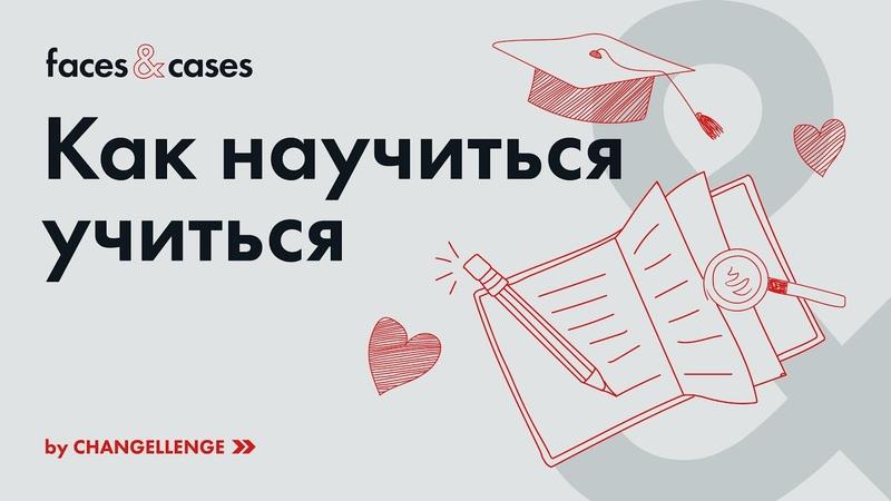 САМОРАЗВИТИЕ обучаемость как одна из главных лидерских компетенций 2020 года