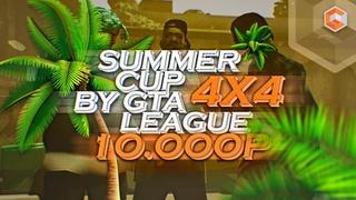 "outcast vs alwaysgang - GTA LEAGUE #2 ""summer cup"" GRANDFINAL"