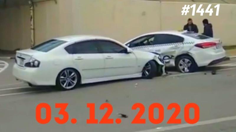 ☭★Подборка Аварий и ДТП от 03 12 2020 1441 Декабрь 2020 дтп авария