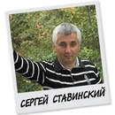 Фотоальбом человека Сергея Ставинского