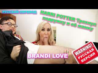 Brandi Love, Kenzie Reeves  Трах, all sex, porn, big tits Milf инцест порно brazzers секс порно с переводом трах milf