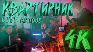 """Квартирник Live Aqtobe"": Группа ""4k"""
