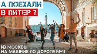 Из Москвы в Питер на машине на 1 день. Платная дорога, Белые ночи, Кронштадт и Финский залив 2020